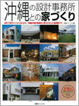 Making house with Okinawan design office