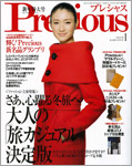 Precious<br /> [New year special bumper issue]